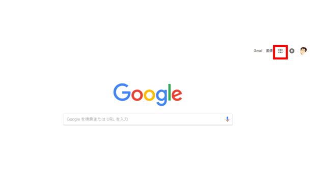 グーグルページのメニューボタンの場所を示している画像