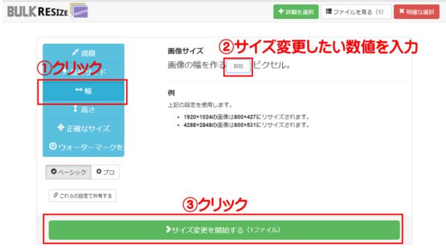 横幅を基準にして変更する手順を示しているサイトページの画像
