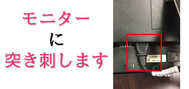 モニターの電源ケーブルの差し込み口の画像