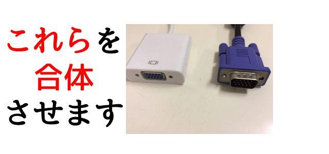 VGA変換アダプタとD-subケーブルの画像