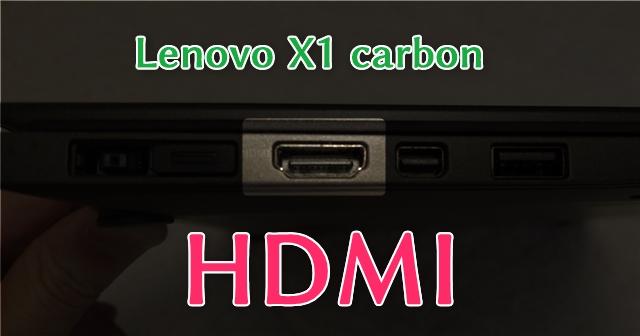 HDMIケーブルの差し込み口の画像