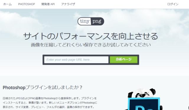 日本語に翻訳されているサイトページの画像
