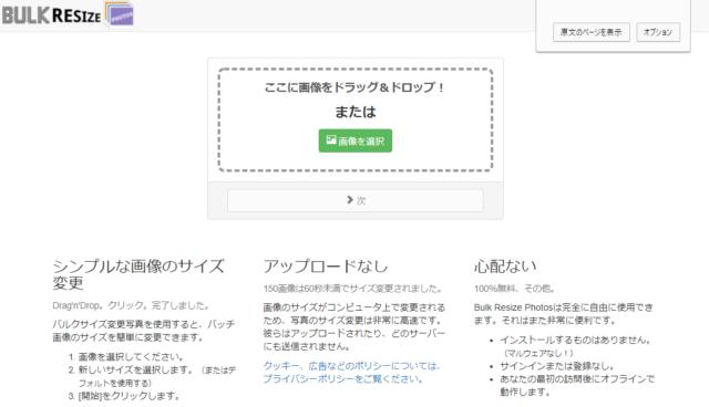 日本語に翻訳されたサイトページの画像