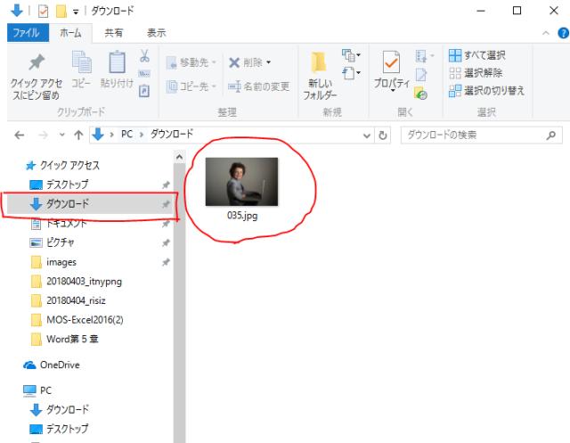 ダウンロードの場所に変更されたファイルが保存されていることを示している画像
