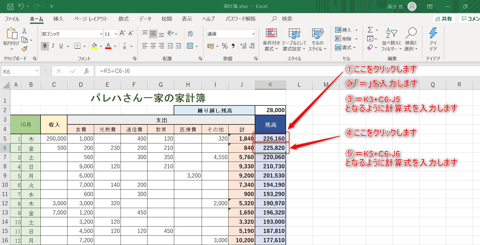 エクセルで基礎的な計算をする方法