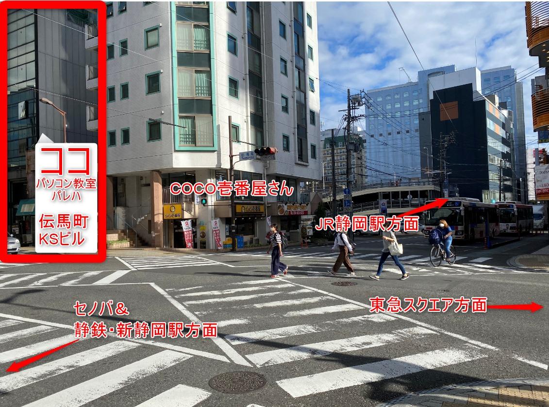 静岡市葵区伝馬町10-2伝馬町KSビル4階にパソコン教室パレハがあります