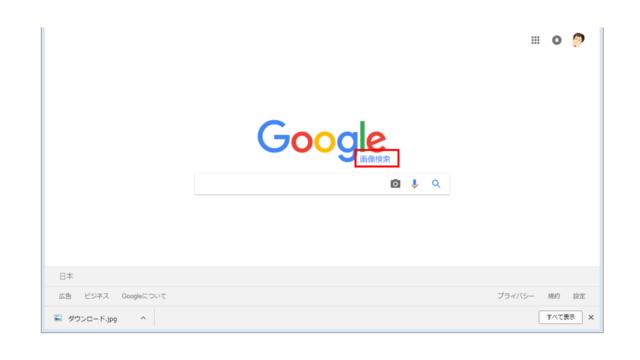 画像検索と表示されていることを示している画像