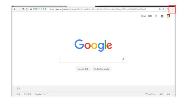 グーグルクロムのメニューボタンの場所を示している画像