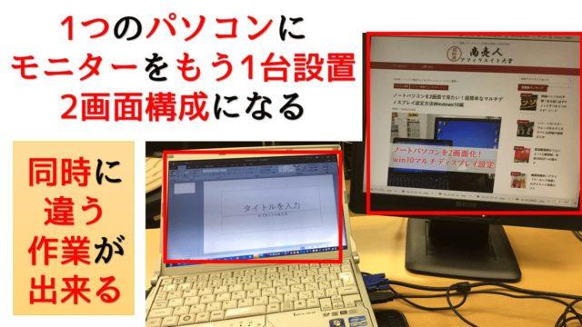 2画面表示されているMacパソコンの画像