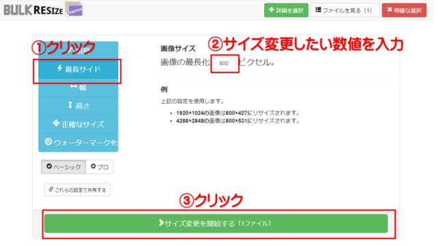ピクセル単位の変更の手順を示しているサイトページの画像