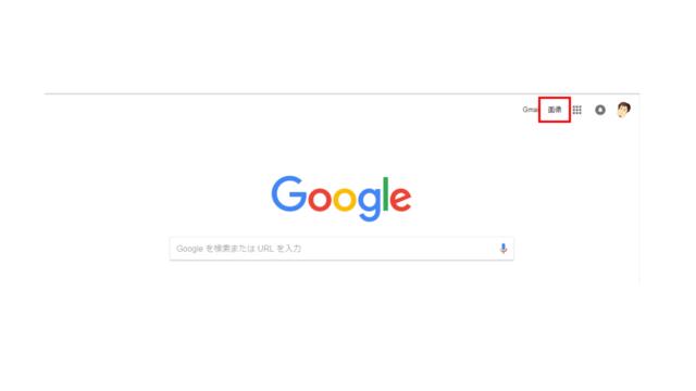 グーグル検索の画面の画像ボタンの場所を示している画像