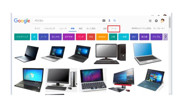 著作権付きの検索結果が表示されていることを示している画像