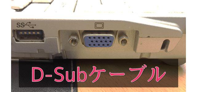 D-subケーブルの差し込み口の画像
