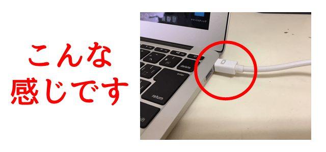 MacパソコンとVGA変換アダプタを接続している画像