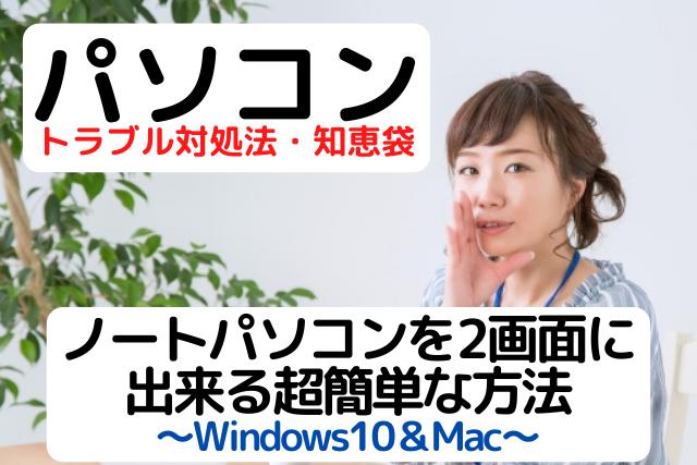 ノートパソコンを2画面に出来る超簡単な方法を紹介している女性の画像