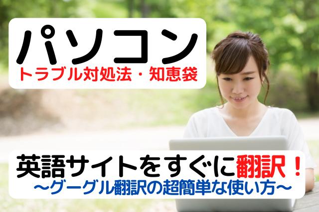 英語サイトをすぐに翻訳する方法を紹介している女性の画像