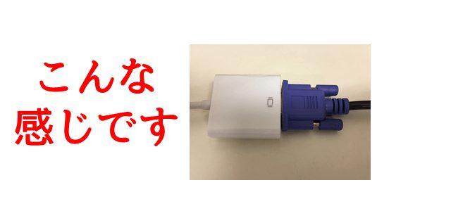 VGA変換アダプタとD-subケーブルを接続した画像