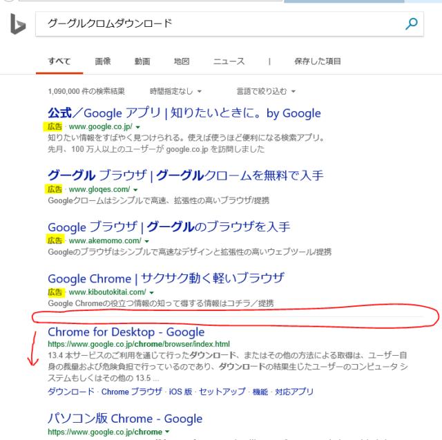 検索結果の画面が表示されていることを示している画像