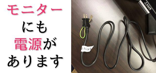モニターの電源ケーブルの画像