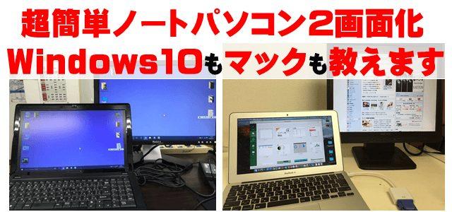 2画面表示されているウインドウズ10パソコンとMacパソコンの画像