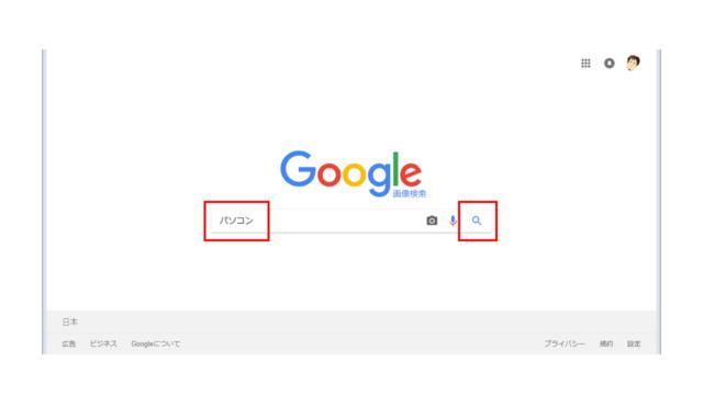 パソコンと検索バーに入力して検索することを示している画像