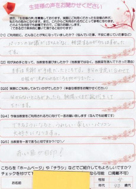 パソコン教室静岡市駿河区南町校の生徒さんの声の画像2