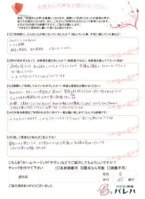 パソコン教室パレハ静岡市葵区伝馬町校の生徒さんの声の画像3