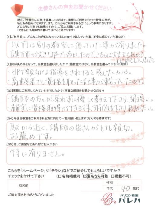 パソコン教室パレハ広島市中区紙屋町校の生徒さんの声の画像3