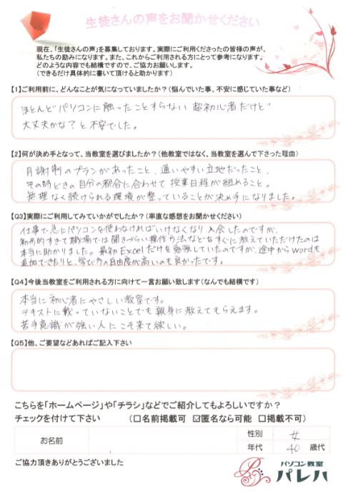 パソコン教室パレハ広島市中区紙屋町校の生徒さんの声の画像4