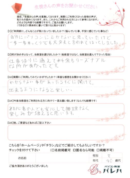 パソコン教室パレハ広島市安佐南区緑井校の生徒さんの声の画像4