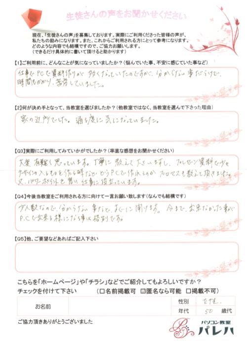 パソコン教室パレハ静岡市葵区伝馬町校の生徒さんの声の画像4