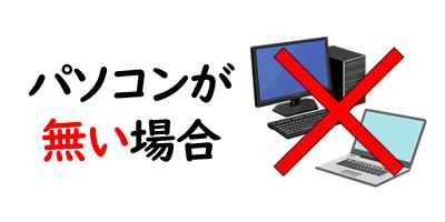 パソコンが無いを表現している画像