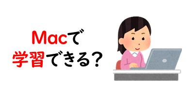 Macパソコンを表現している画像