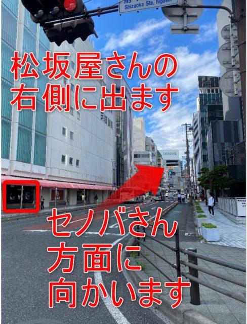 松坂屋静岡店の右側に出てきます