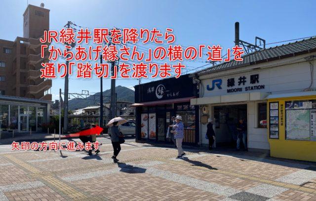 JR緑井駅の横にあるからあげ縁さんの横の道を通ります