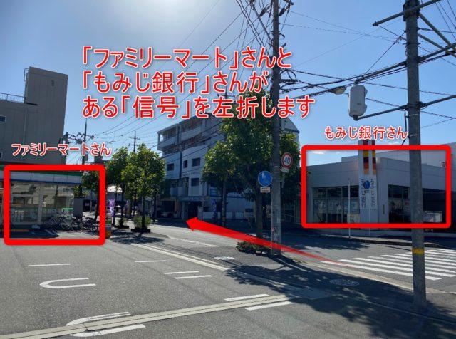 ファミリーマート広島緑井店ともみじ銀行緑井支店さんのある信号を左折します。