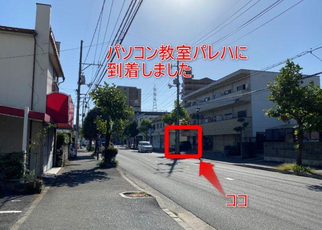 パソコン教室パレハ広島市安佐南区緑井校に到着しました