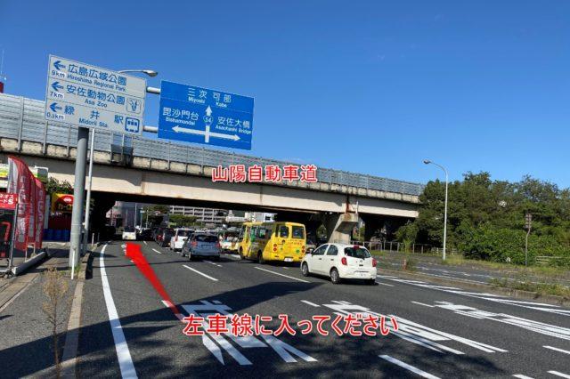 山陽自動車道の下にある「広島インター北」交差点を左に曲がります