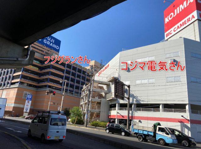 フジグラン広島緑井店、コジマ電気広島インター緑井店産の横を通ります。