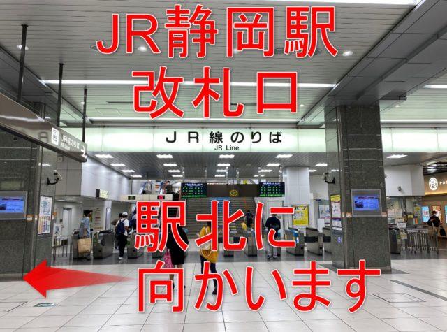 JR静岡駅を降りたら駅北に向かいますJR静岡駅を降りたら駅北に向かいます