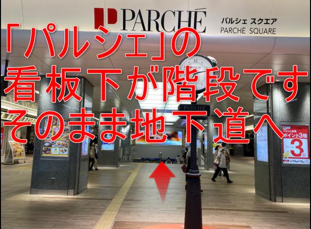 パルシェと書いてある看板の下が会談になります。静岡駅地下道に入ります