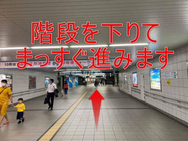JR静岡駅地下街をそのまま通ります