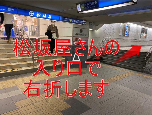 静岡駅地下道の松坂屋さんの入口で右折します