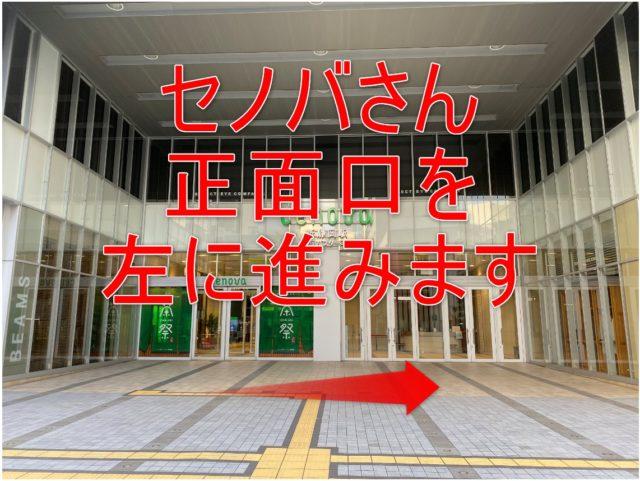 新静岡セノバの正面を出たら左方向に行きます
