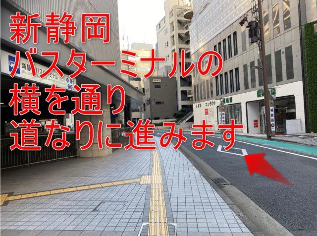 新静岡駅バスターミナル横を通り道なりに進みます