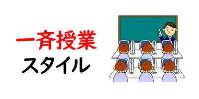 一斉授業を表現している画像