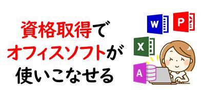 オフィスソフトを使いこなすを表現している画像