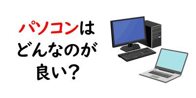 パソコンを表現している画像