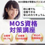 MOS資格対策講座