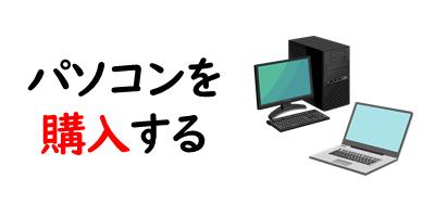 パソコンを購入するを表現している画像